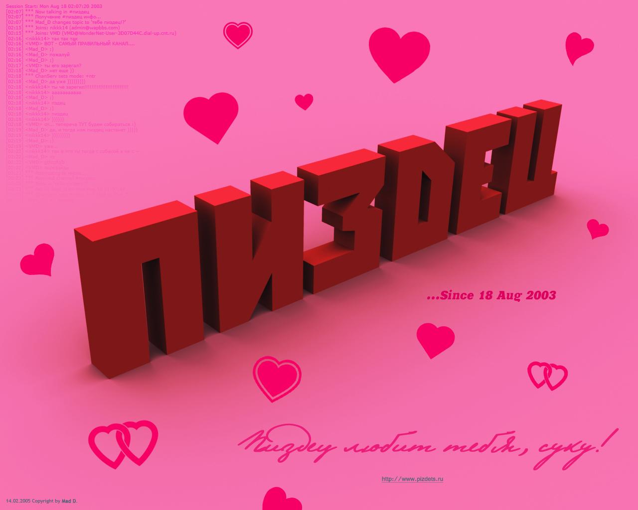 День несвятого Валентина
