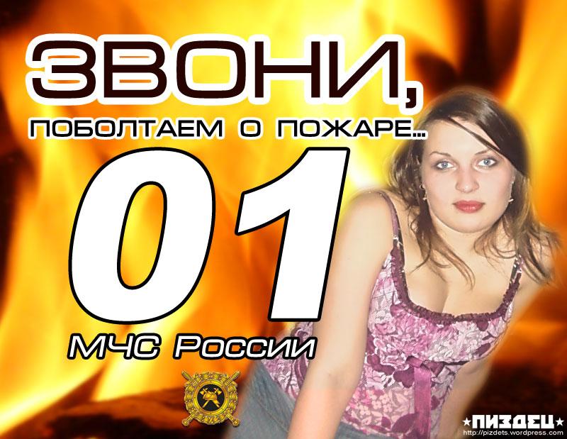 Новый имидж МЧС России