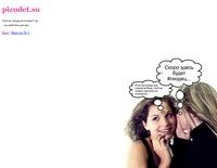 pizudetsu скриншот сайта