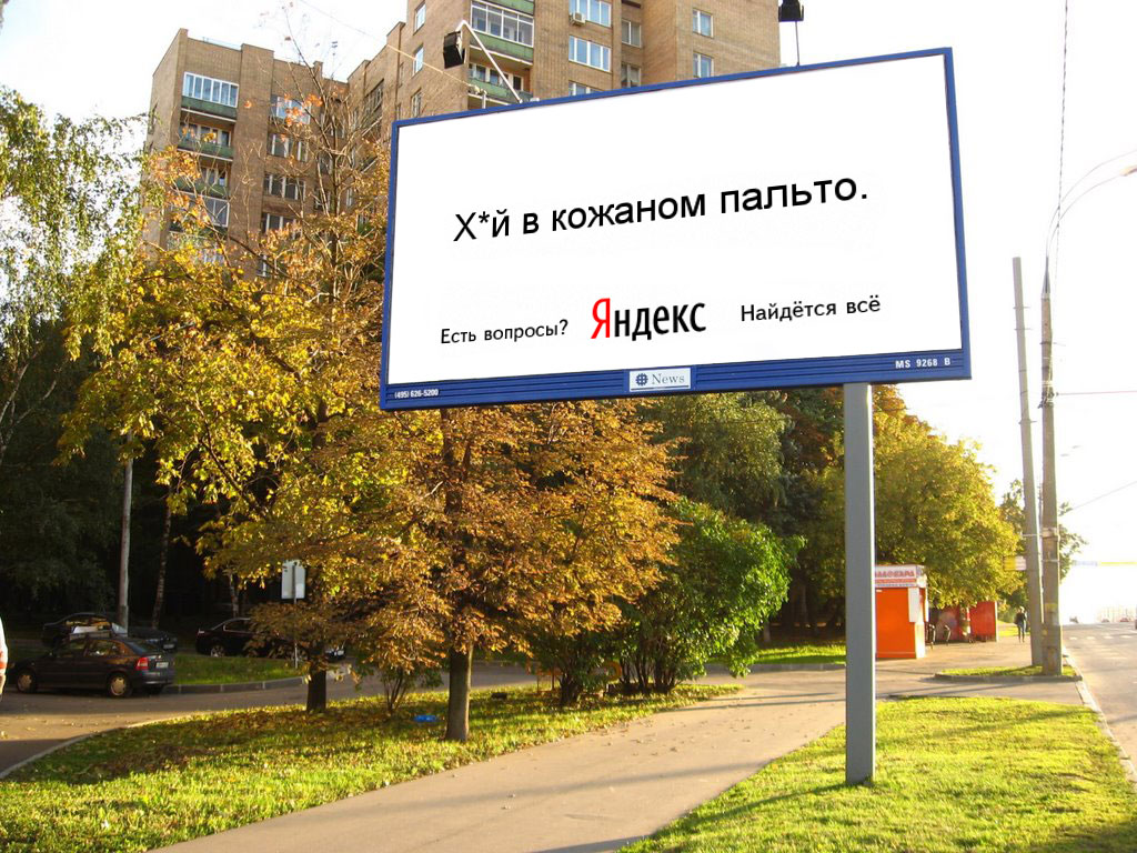 И снова Яндекс