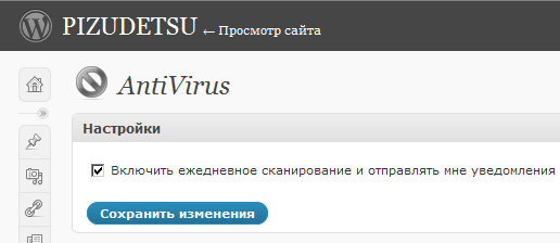Плагин антивируса для WordPress (русский перевод)