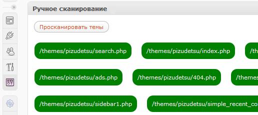 Плагин Антивирус для WordPress (русский перевод)