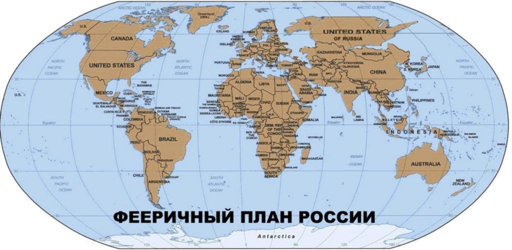 Фееричный план России
