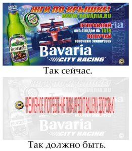 Правильная реклама пива.