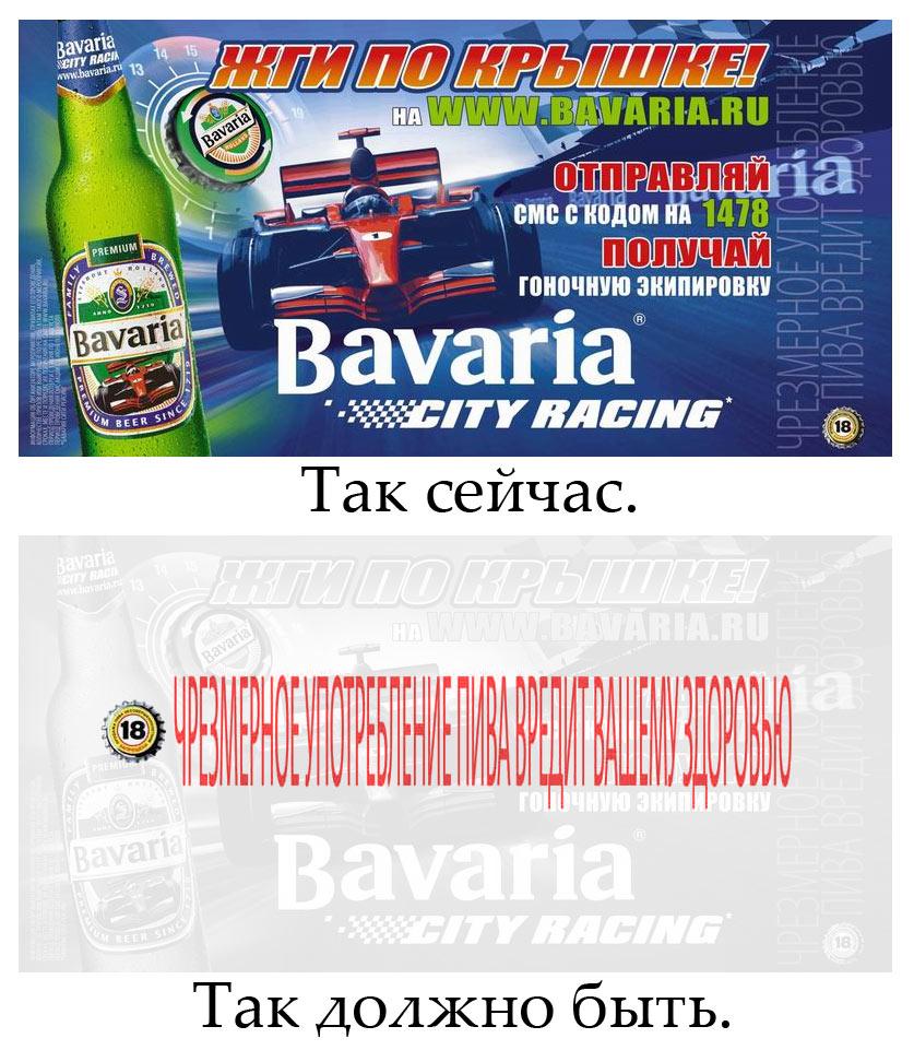 Правильная реклама пива