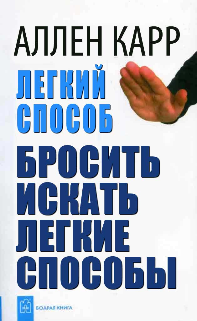 Новая книга Аллена Карра