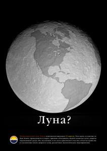 Экологический плакат «День Земли»
