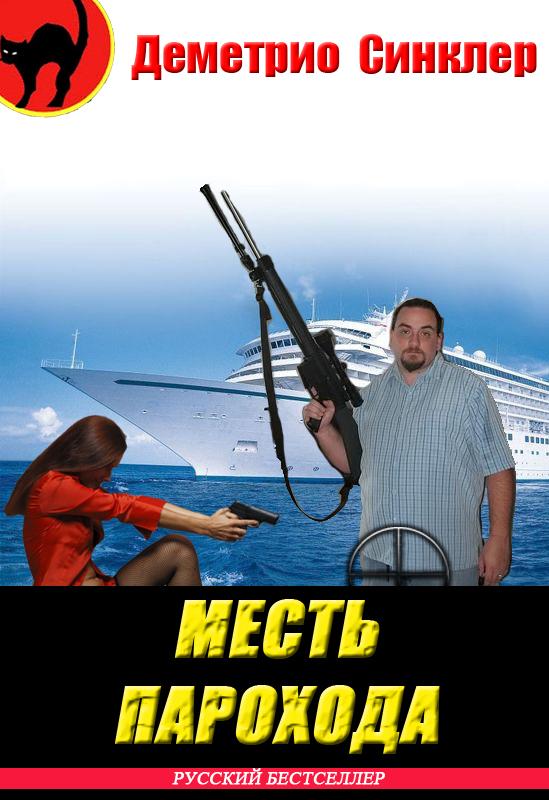Месть парохода