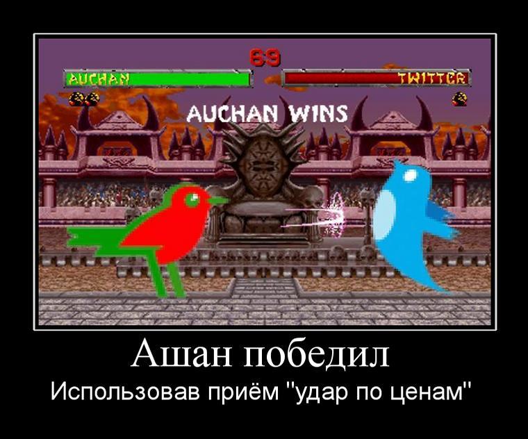 Ашан vs. Twitter