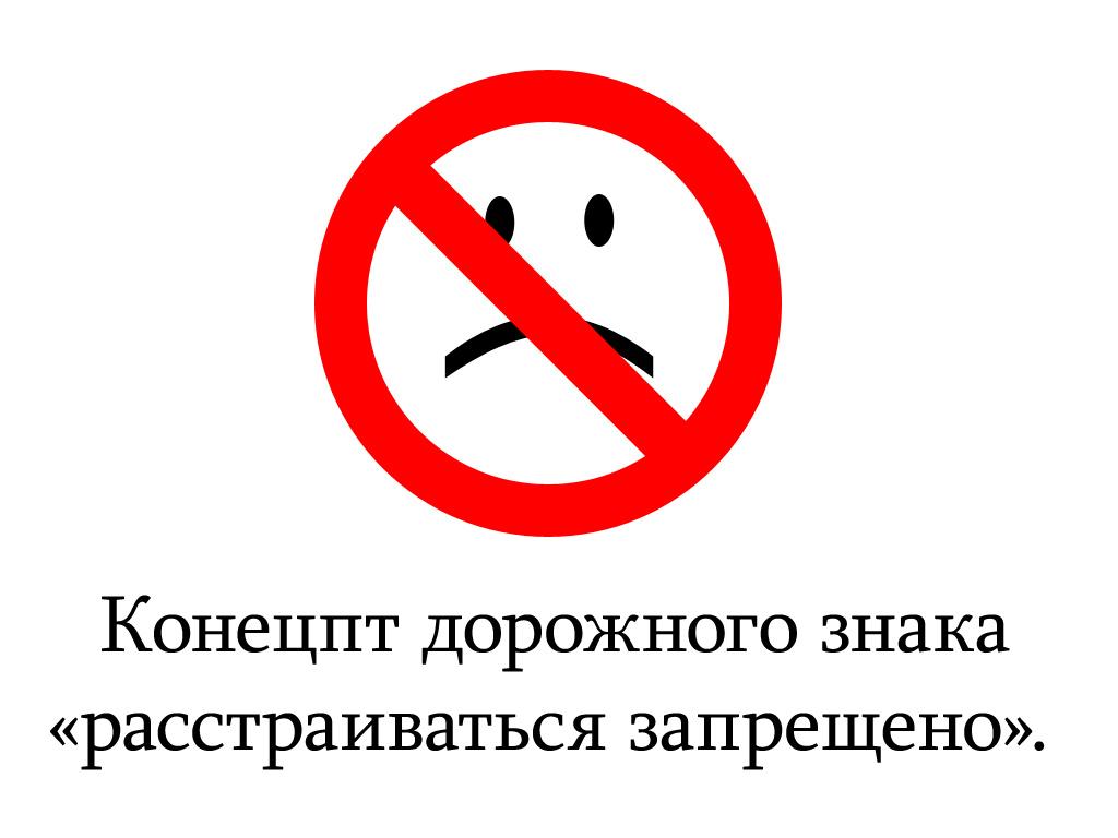 Дорожный знак «расстраиваться запрещено»