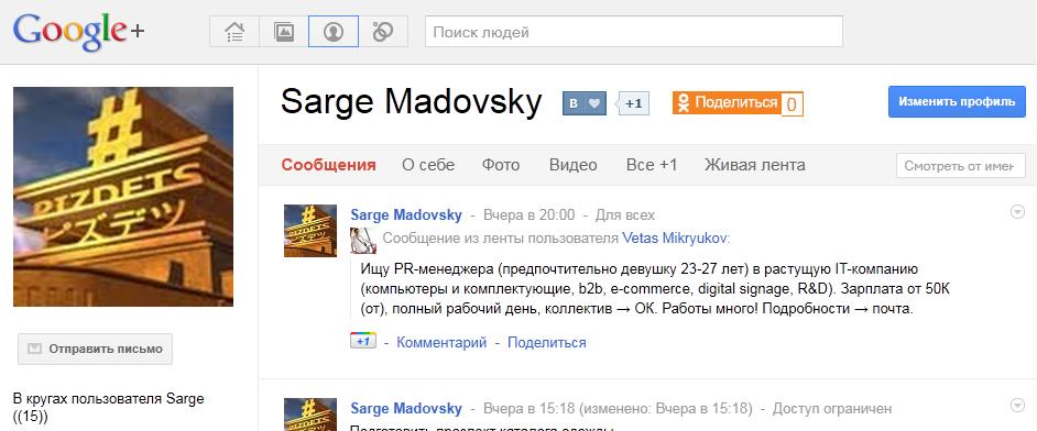 Улучшение Google+