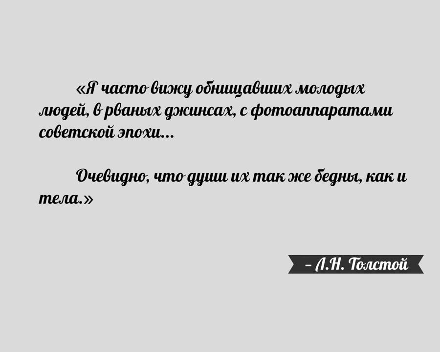 Л.Н. Толстой о хипстерах