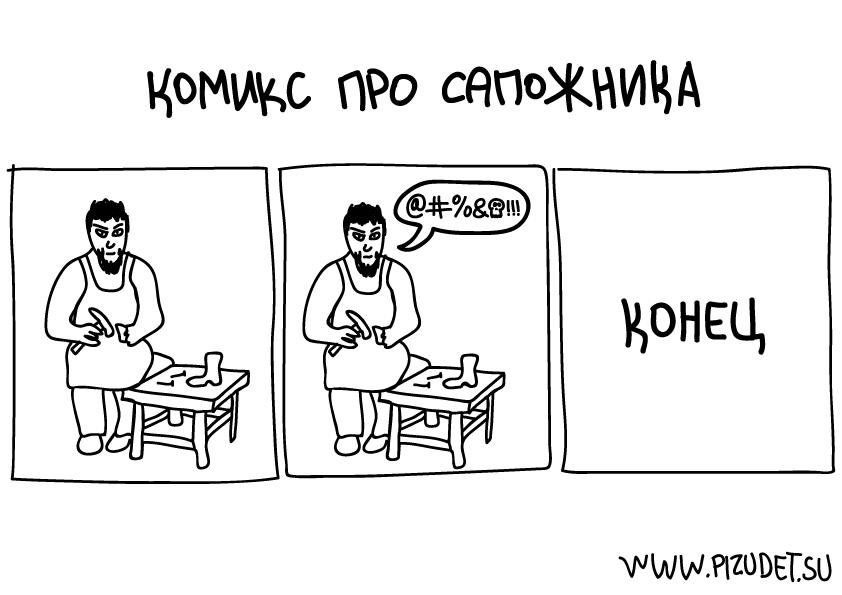 Комикс про сапожника