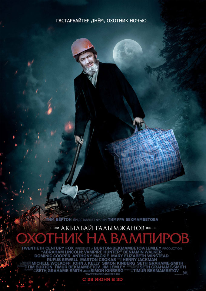 Акылбай Галымжанов— охотник навампиров