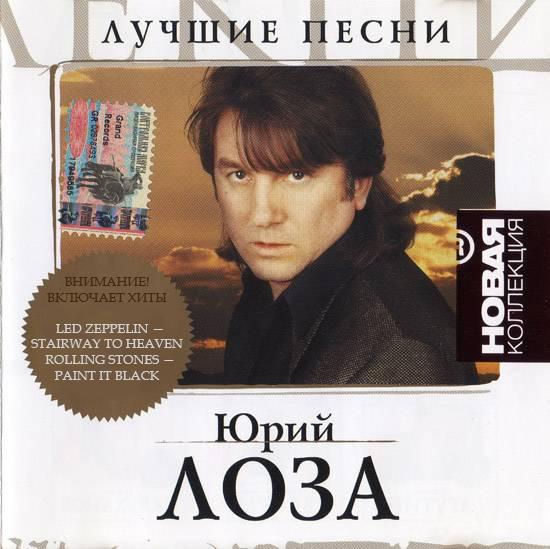 Юрий Лоза— Лучшие хиты