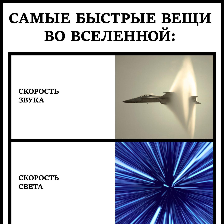 Самые быстрые вещи во Вселенной