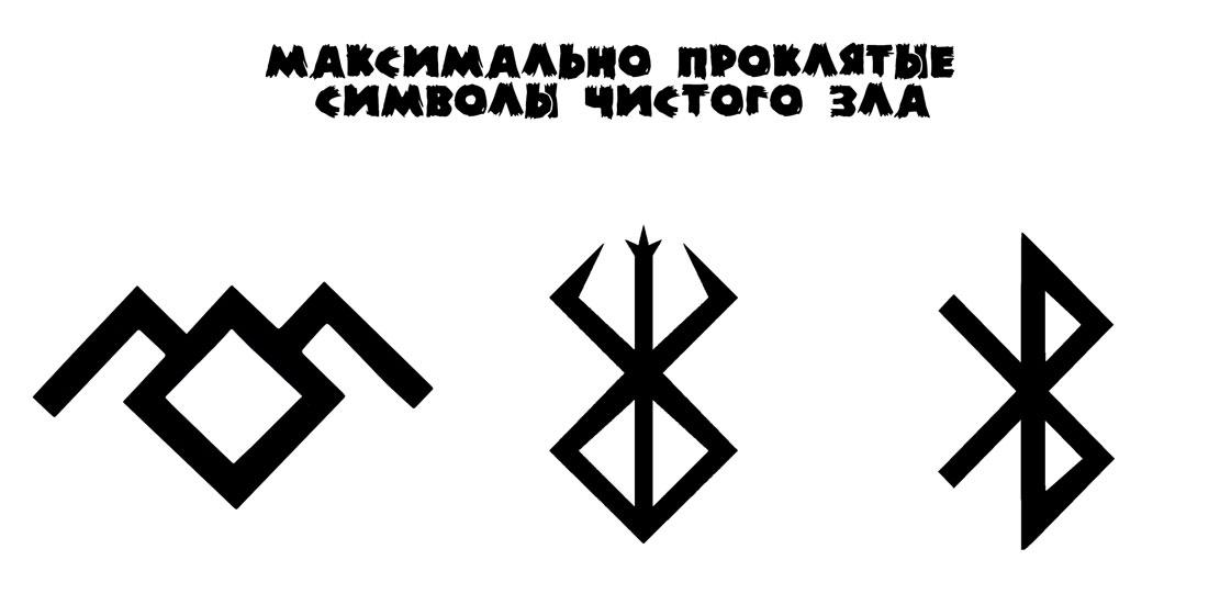 Максимально проклятые символы чистого зла